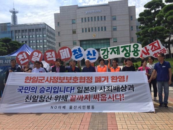 NO아베 울산시민행동이 23일 오후 2시 울산시청 앞에서 기자회견을 열고 한일군사정보보호협정 폐기를 환영하고 있다
