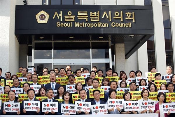 8월 23일 오후 서울시의회 앞에서 서울시의회 의원들이 일본 정부의 경제 침략 행위를 규탄하며 손팻말을 들고 있다.