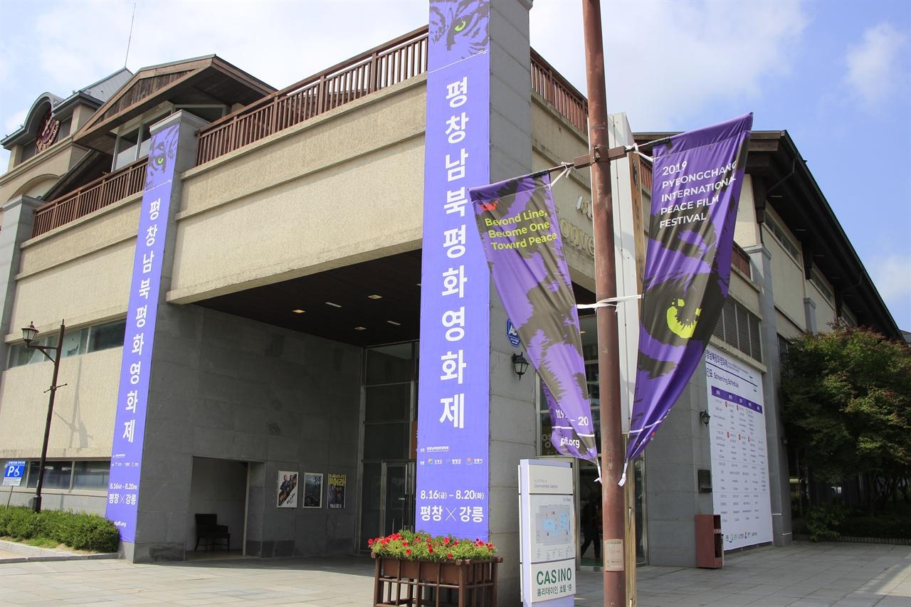 2019 평창남북평화영화제가 16일부터 20일까지 열렸다. 알펜시아 컨벤션센터 곳곳에 영화제 홍보 현수막이 걸렸다.