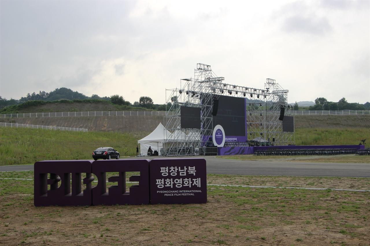 평창남북평화영화제에서는 네 편의 영화들이 밤의 대관령을 벽과 천장삼아 야외상영되기도 했다.