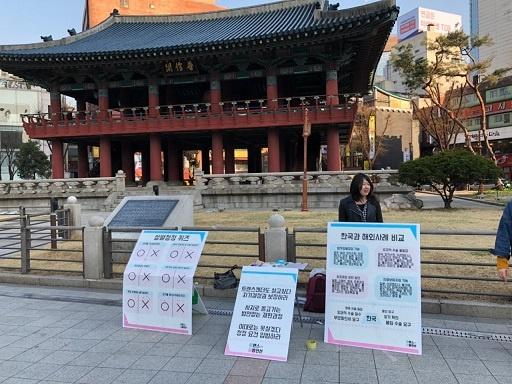 지난 3월 종로. 임푸른 정의당 충남도당 성소수자 위원회 위원장이 트랜스젠더 성별정정 법제화 캠페인을 벌이고 있다.
