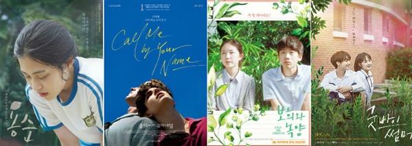 영화<용순>, <콜 미 바이 유어 네임>, <보희와 녹양>, <굿바이 썸머> 포스터