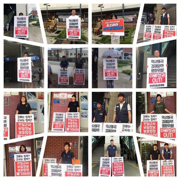 안산민중공동행동 1인시위 안산민중공동행동 소속 단체 회원들이 8월 7일부터 22일까지 안산 지역 지하철역 곳곳에서 매일 아침 출근길 1인 시위를 진행했다.