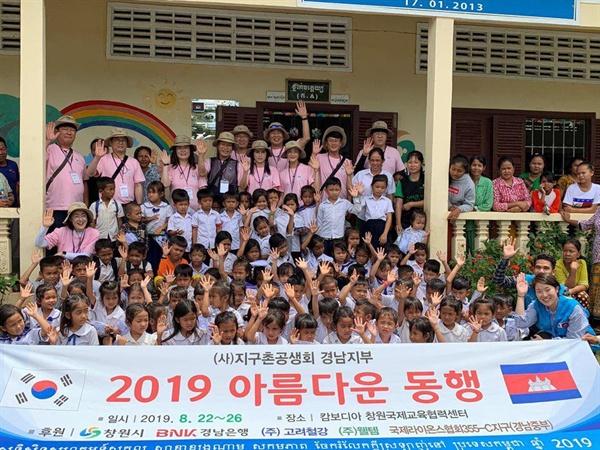 (사)지구촌공생회 경남지부는 캄보디아에서 해외봉사 활동을 벌였다.