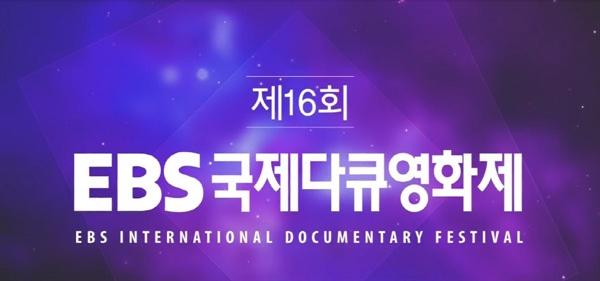 EBS 국제다큐영화제 2019 타이틀