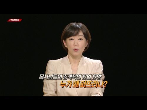 <스트레이트> '배은망덕한 한국...친일 선봉에 선 교회' 편 프로그램의 한 장면