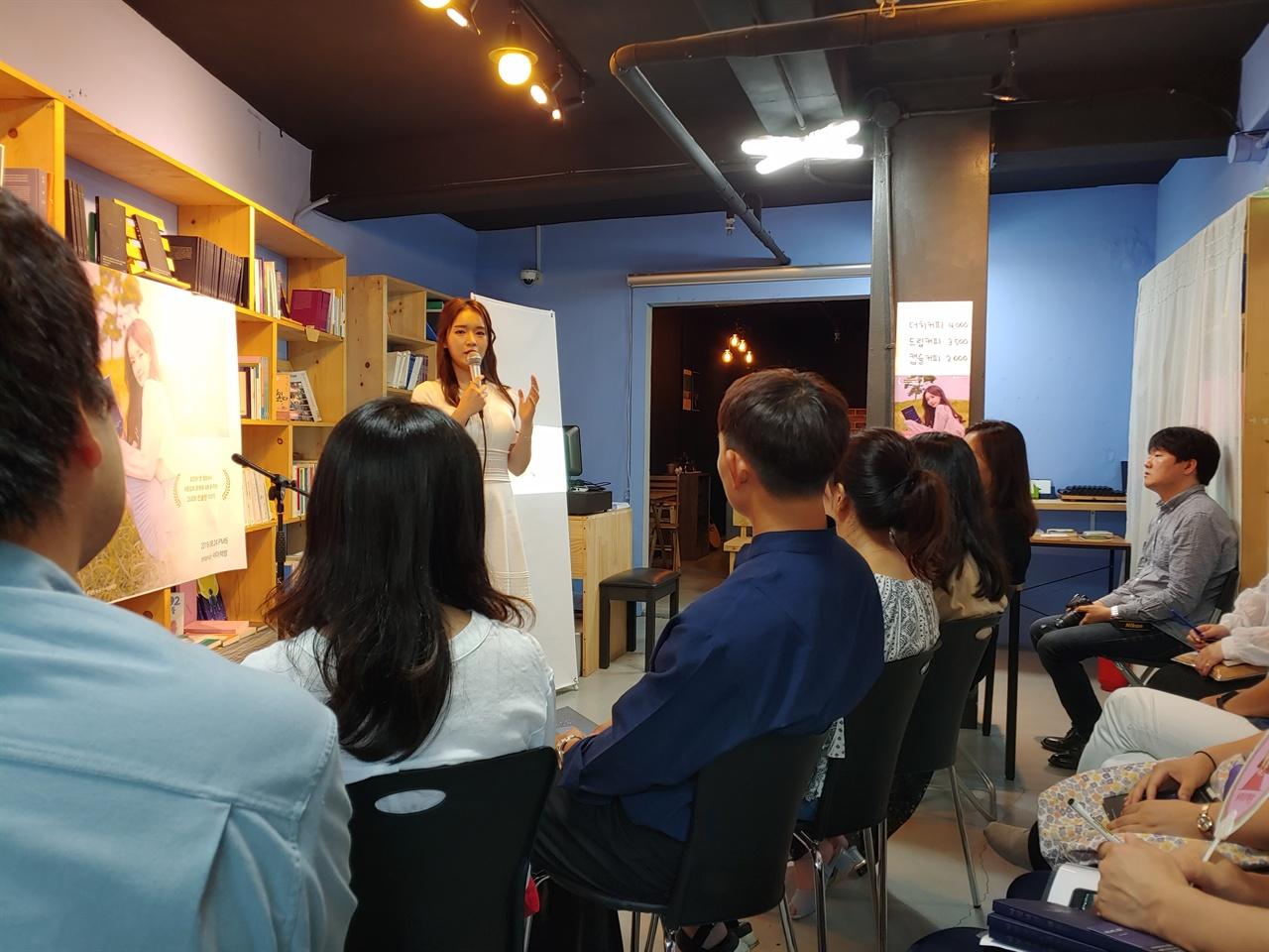 북토크를 열고 짧은 강연을 하고 있는 김진아 작가 김진아 작가는 최근 출간한 에세이 집과 관련 북토크를 개최했다.
