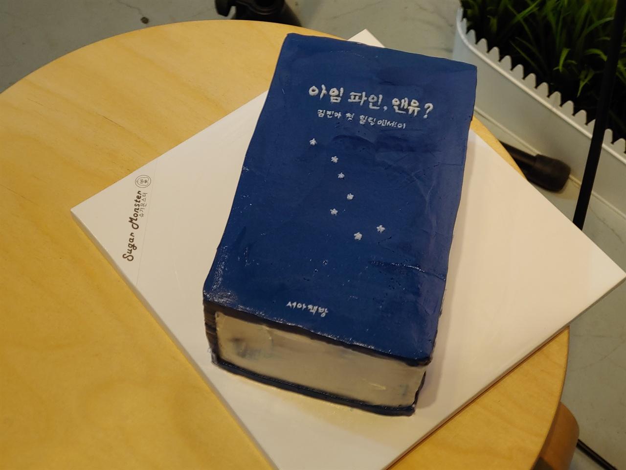 <아임 파인, 앤유>라는 책 제목 김 작가는 책 제목을 <아임 파인, 앤유>로 정한 이유에 대해 설명했다.
