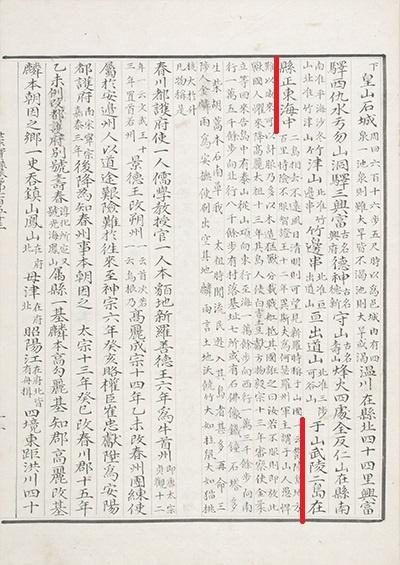 울릉도와 독도를 '두 섬(二島)'으로 언급하는 <세종실록> '지리지'.