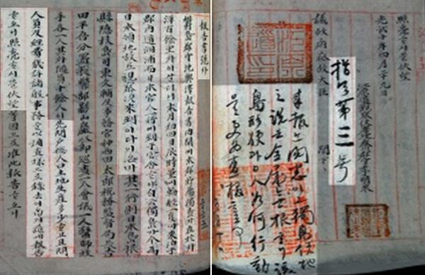 울릉군수 보고서(왼쪽)와 정부의 답신(오른쪽).