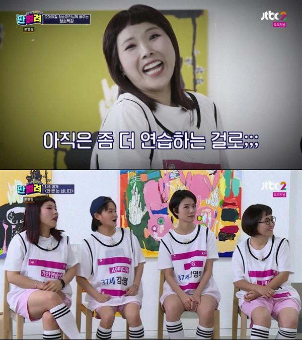 지난 20일 방영된 JTBC2 < 판벌려 : 이번 판은 한복판이다 >의 한 장면