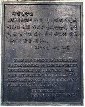 부산 남구 유엔군참전기념탑에 새겨여 있는 한글과 영문 글자.