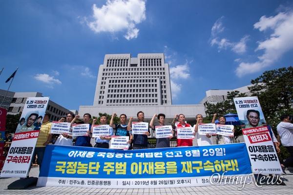 민중공동행동 회원들이 26일 오후 서울 서초구 대법원 앞에서 3일 뒤 선고를 앞둔 이재용 국정농단 관련 재판 기자회견을 열고   삼성 이재용 부회장의 재구속을 촉구하고 있다.