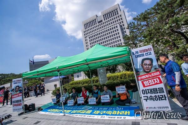민중공동행동 회원들이 26일 오후 서울 서초구 대법원 앞에서 3일 뒤 선고를 앞둔 이재용 국정농단 관련 재판 재구속을 촉구 기자회견을 마치고 천막농성에 돌입히고 있다.