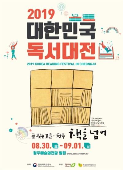 2019 대한민국독서대전 포스터