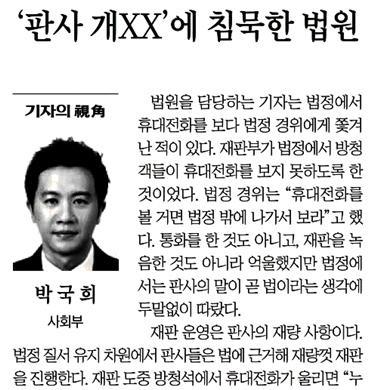 △ 세월호 보고 조작 사건 재판 방청기를 쓴 조선일보 기자 칼럼