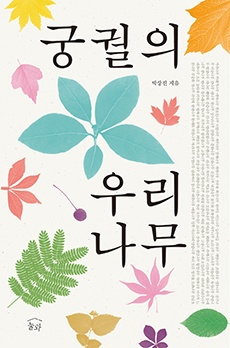 <궁궐의 우리 나무> 책표지.