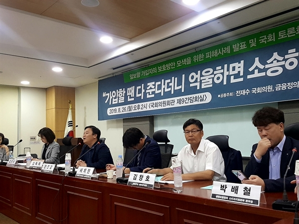 26일 오후 서울 영등포구 국회에서 열린 '암보험 가입자의 보호방안 모색을 위한 피해사례 발표 및 토론회' 모습.