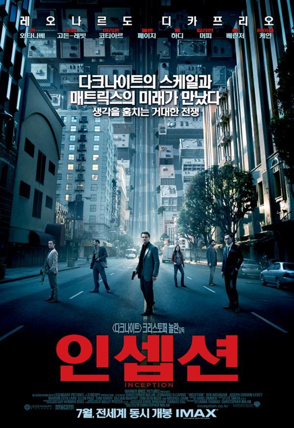 영화 <인셉션> 포스터.