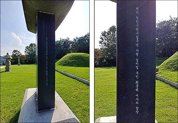 김구 선생 무덤 묘비 김구 선생 무덤에는 부인 최준례 여사가 합장되어 있다. 이러한 사실은 묘역 입구 안내판과 무덤 앞 묘비에 새겨져 있다. 사진은 묘비석에 새겨진 모습. 합장일은 1999년 4월 12일