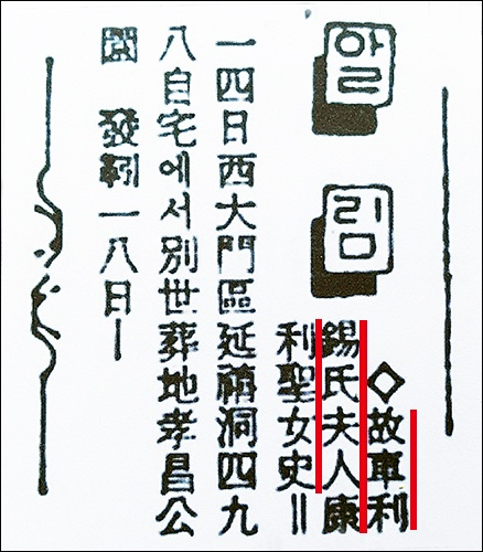 동아일보 1961년 4월 16일 자 강리성 여사가 별세 기사 차리석 선생 부인 강리성 여사가 별세하여 효창공원의 차리석 선생과 합장한다는 기사.( 동아일보 1961년 4월 16일)