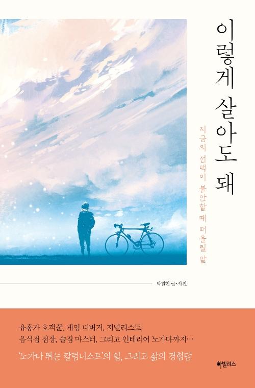 <이렇게 살아도 돼> 박철현 지음