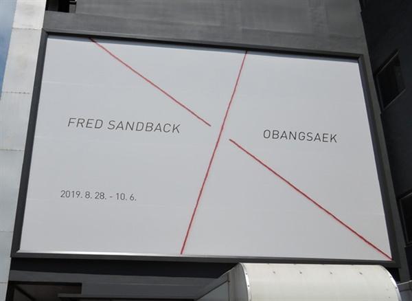 '프레드 샌드백 전' 열리는 '갤러리현대' 앞 대형 전시홍보 포스터