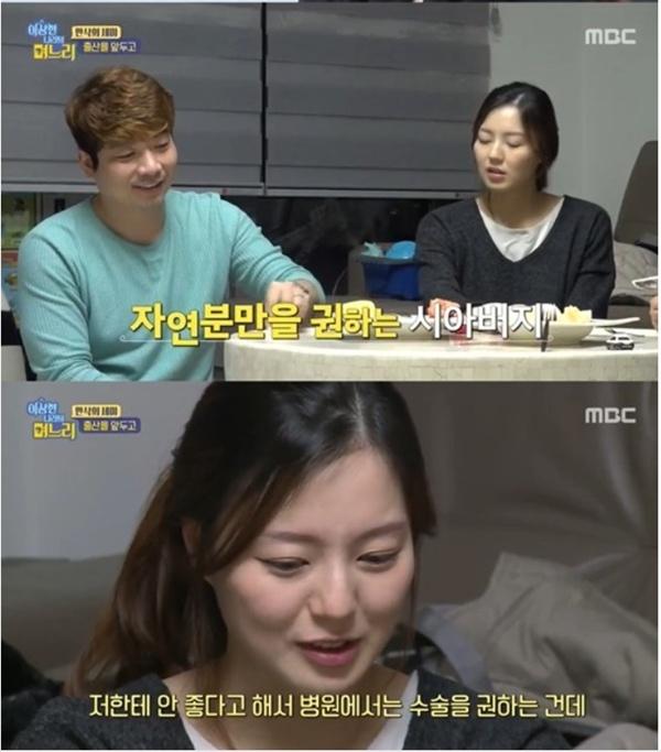 MBC 교양프로그램 '이상한 나라의 며느리'에서 출산 방법으로 인해 가족 간에 갈등이 발생했다.