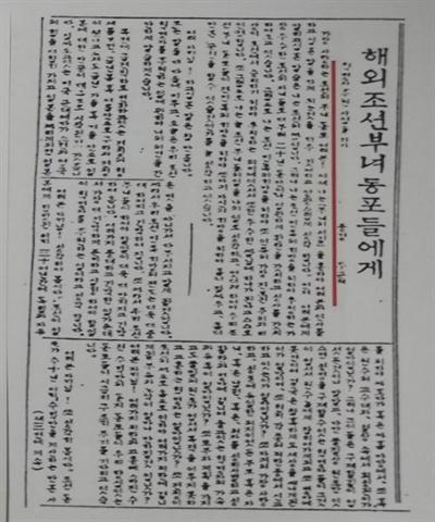 해외조선부녀동포들에게 호소하는 두군혜 선생의 글. (1945 .7. 11. 독립) 해외조선부녀동포들에게 호소하는 두군혜 선생의 글. (1945 .7. 11. 독립)