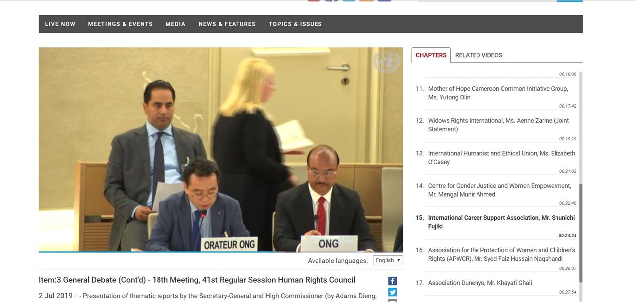 유엔 인권이사회에서 발언하는 이우연 연구위원(유엔 웹티비)