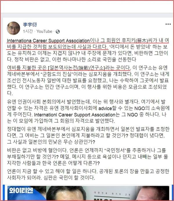 이우연 연구위원 페이스북