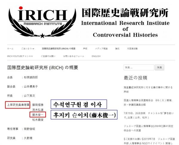 <국제논전연구소>에서 이사로 등재되어 있는 후지키(국제논전연구소 홈페이지)