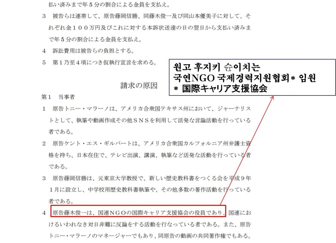 후지키 등이 <주전장> 감독 '미키 데자키'를 고소한 소장. 후지키가 <국제경력지원협회> 임원으로 신분을 밝히고 있다. (출처: 후지키 홈페이지)