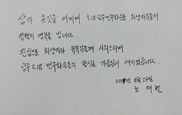 지난 23일 국립5·18민주묘지를 참배한 노태우 전 대통령 장남 노재헌 씨가 방명록에 남긴 글.<국립5·18민주묘지 관리사무소 제공>