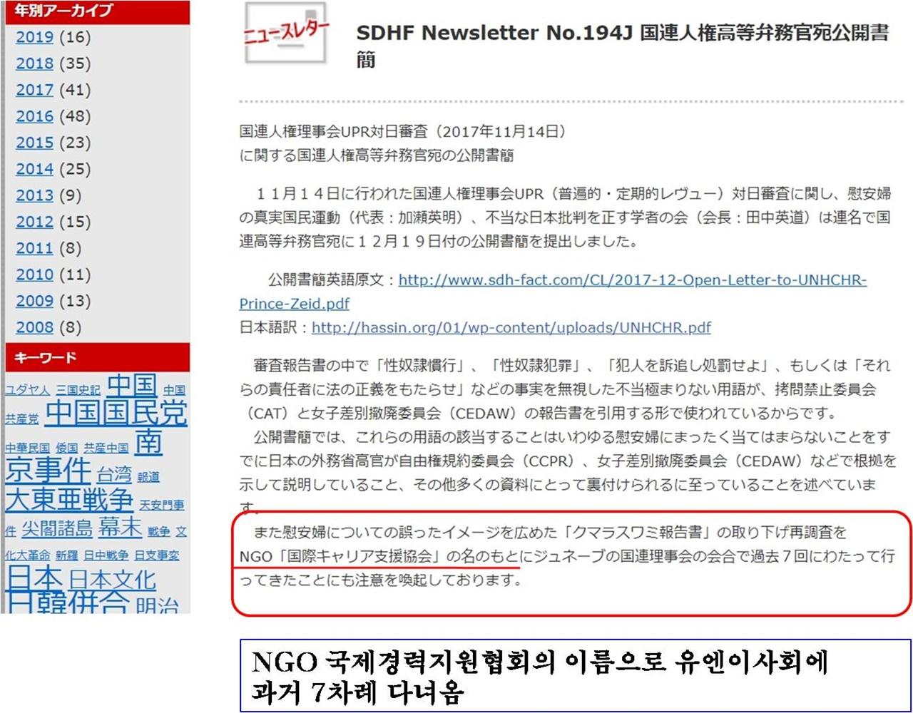 일본 극우단체 <사실을 세계에 발신하는 모임> 뉴스레터
