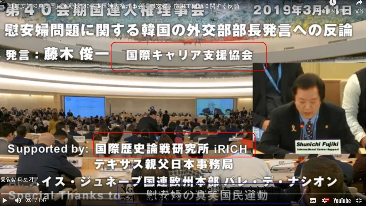 <국제논전연구소>가 3월 13일 유엔에서 발언한 영상. 그러나 유엔 웹등 공식적으로는 <국제경력지원협회>의 후지키가 발언한 것으로 되어 있다.