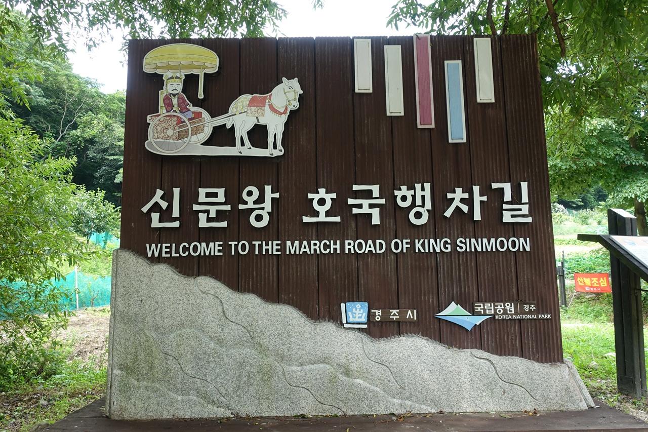 '왕의 길'의 시작점에 세워진 표지판.