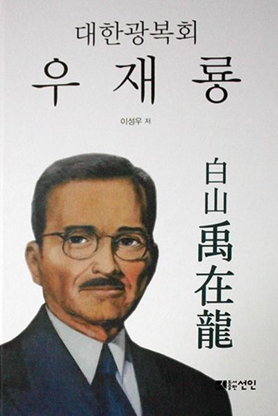 '대한광복회 우재룡' 표지
