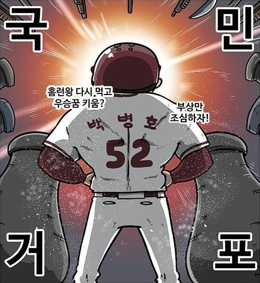 프로 첫 우승을 노리는 박병호(출처: 크보툰)