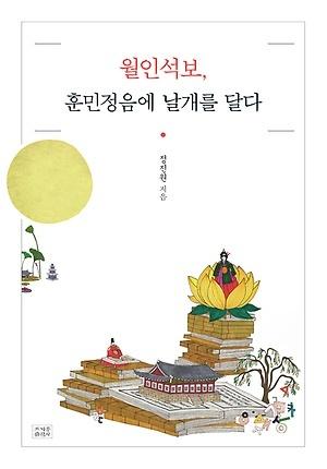 <월인석보, 훈민정음에 날개를 달다>(지은이 정진원 / 펴낸곳 ㈜조계종출판사 / 2019년 8월 30일 / 값 17,000원)