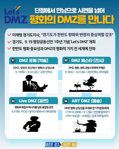 '9.19 평양공동선언' 1주년을 기념해 '남북평화'에 대한 경기도민의 염원을 전 세계에 알리는 'Let's DMZ' 행사가 9월 한 달 동안 고양, 연천, 김포 등 경기북부 일원에서 펼쳐진다.