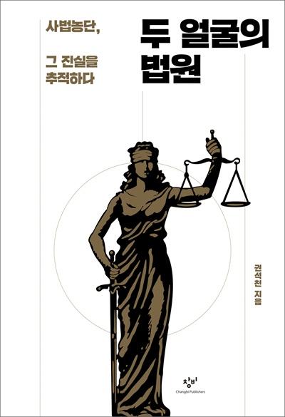 <두 얼굴의 법원>(창비, 권석천).