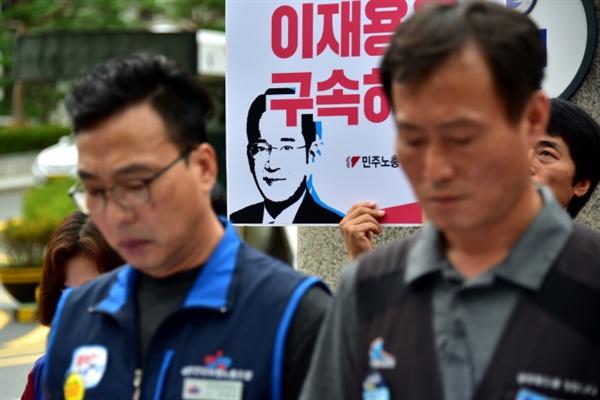 대법원의 국정농단 선고에 따른 이재용 재구속 촉구 기자회견