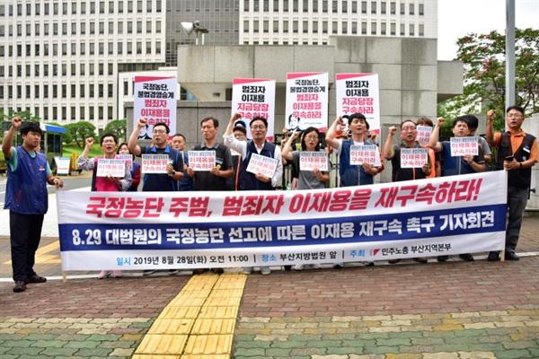 """""""국정농단 불법경영 이재용을 재구속하라!"""" 참가자들이 구호를 외치고 있다."""