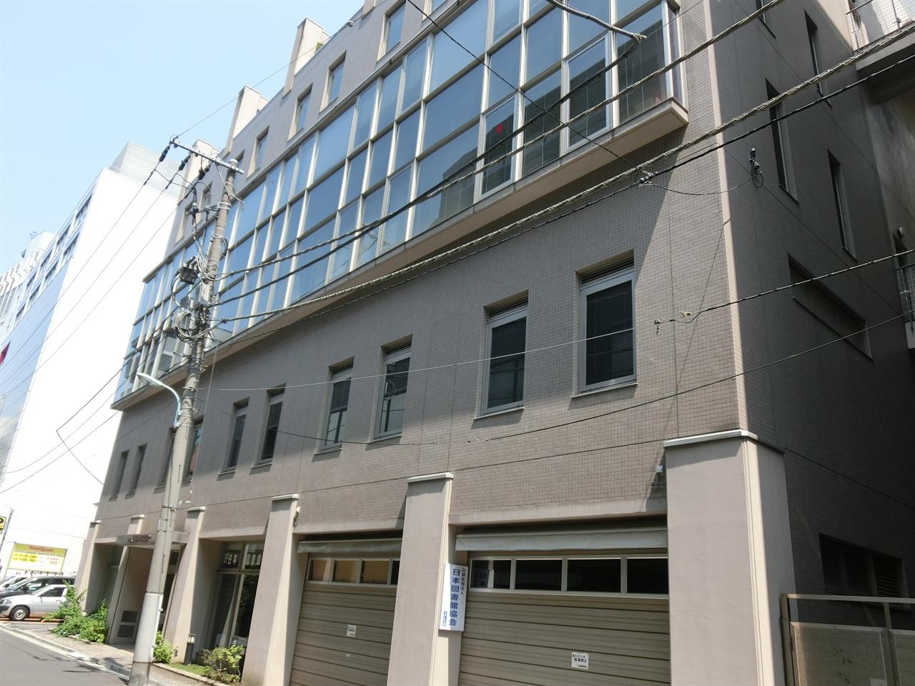 '일본문고협회'로부터 출발한 '일본도서관협회' 일본도서관협회(JLA : Japan Library Association) 회관은 도쿄 주오구 신카와에 자리하고 있다. 일본도서관협회는 1876년 설립된 미국도서관협회(ALA)에 이어 세계에서 두 번째로 설립(1892년)된 도서관 단체로 알려져 있다.