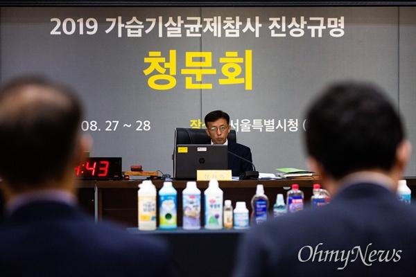 28일 오후 서울시청에서 가습기살균제참사 진상규명 청문회가 장완익 사회적참사 특별조사위원장 주재로 열리고 있다.