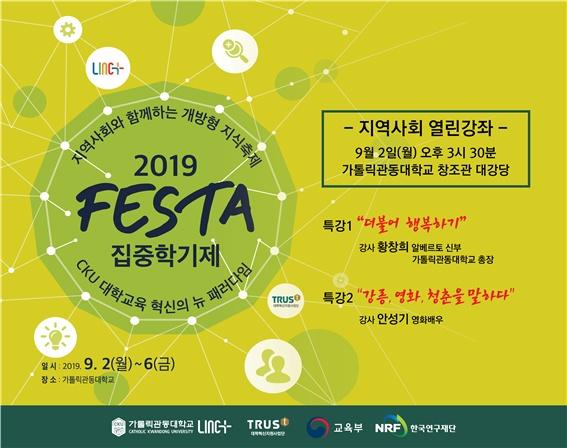 가톨린관동대의 'FESTA 집중학기제' 포스터