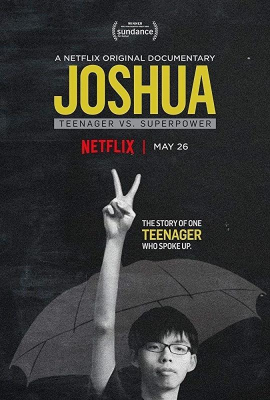 넷플릭스 오리지널 다큐멘터리 <우산혁명: 소년 vs. 제국> 포스터.