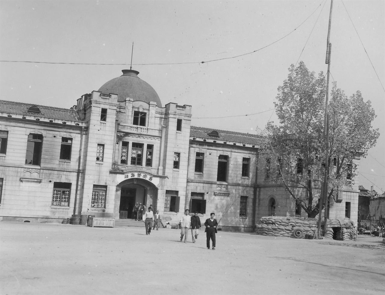 서울 종로 경찰서(1950. 10. 6.).