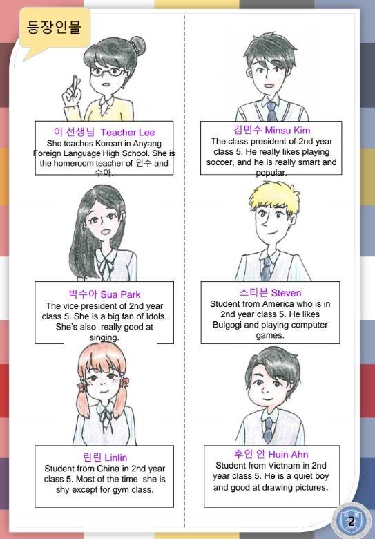 안양외고 학생들이 만든 한국어교재의 한 페이지. 직접 그림을 그리고 설명을 붙였다.